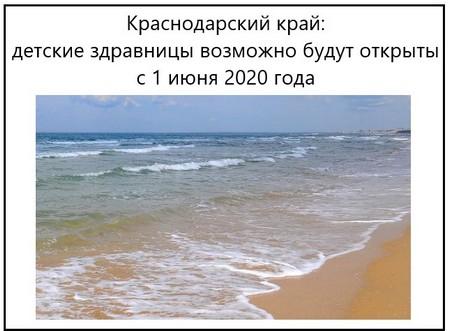 Краснодарский край, детские здравницы возможно будут открыты с 1 июня 2020 года