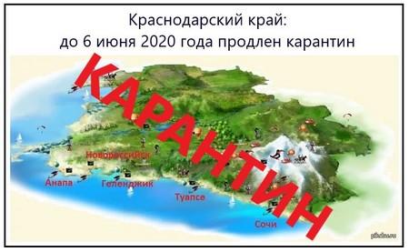 Краснодарский край до 6 июня 2020 года продлен карантин