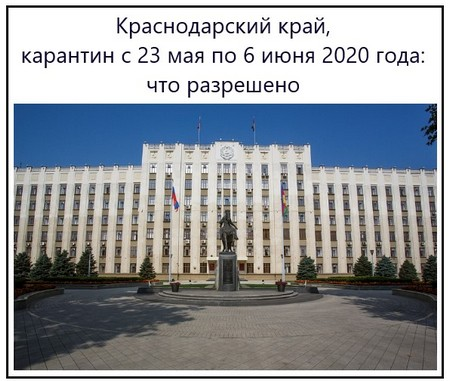 Краснодарский край, карантин с 23 мая по 6 июня 2020 года что разрешено