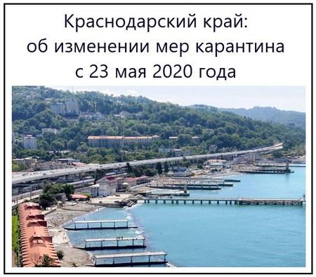 Краснодарский край, об изменении мер карантина с 23 мая 2020 года
