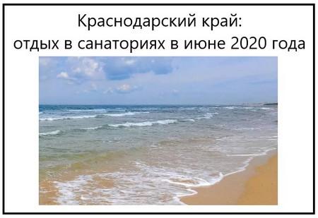 Краснодарский край, отдых в санаториях в июне 2020 года