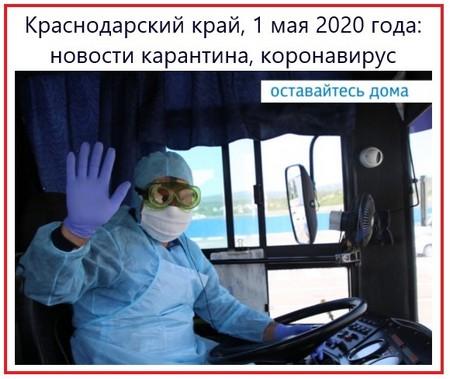 Краснодарский край, 1 мая 2020 года новости карантина, коронавирус