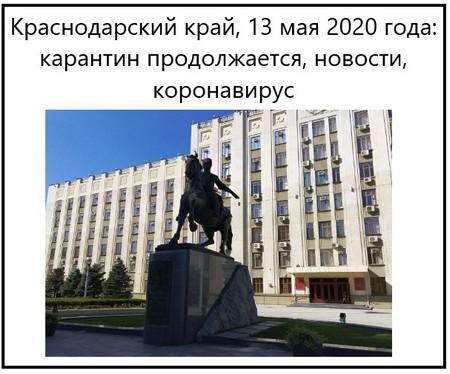 Краснодарский край, 13 мая 2020 года, карантин продолжается, новости, коронавирус