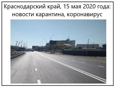 Краснодарский край, 15 мая 2020 года, новости карантина, коронавирус