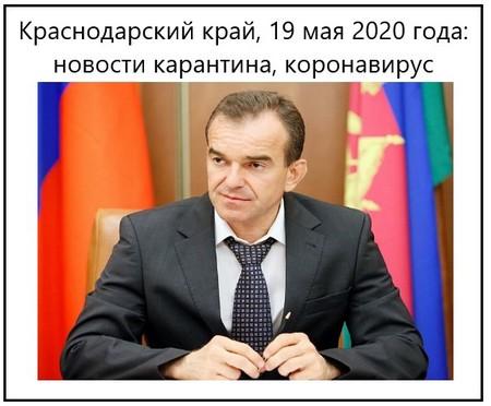 Краснодарский край, 19 мая 2020 года, новости карантина, коронавирус