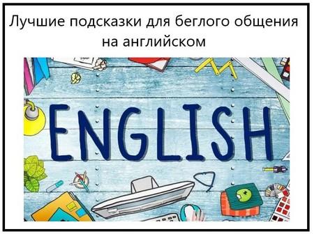 Лучшие подсказки для беглого общения на английском