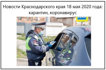 Новости Краснодарского края 18 мая 2020 года, карантин, коронавирус