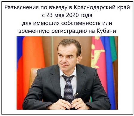Разъяснения по въезду в Краснодарский край с 23 мая 2020 года для имеющих собственность или временную регистрацию на Кубани
