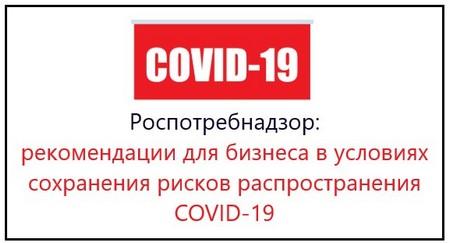 Роспотребнадзор рекомендации для бизнеса в условиях сохранения рисков распространения COVID-19