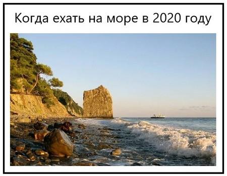 Скала Парус - когда ехать на море в 2020 году