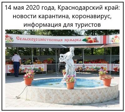 14 мая 2020 года, Краснодарский край, новости карантина, коронавирус, информация для туристов