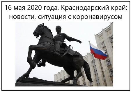 16 мая 2020 года, Краснодарский край, новости, ситуация с коронавирусом