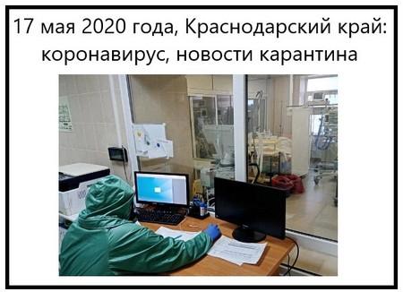 17 мая 2020 года, Краснодарский край, коронавирус, новости карантина