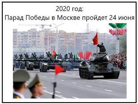 2020 год Парад Победы в Москве пройдет 24 июня