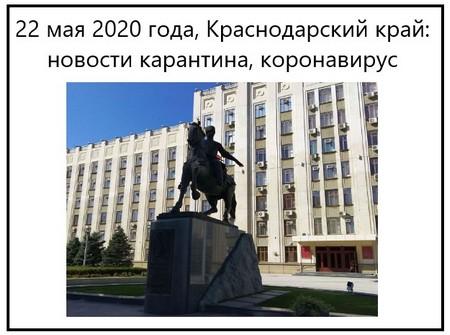 22 мая 2020 года, Краснодарский край, новости карантина, коронавирус
