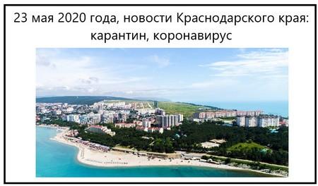 23 мая 2020 года, новости Краснодарского края, карантин, коронавирус