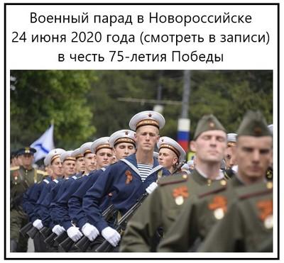 Военный парад в Новороссийске 24 июня 2020 года (смотреть в записи) в честь 75-летия Победы