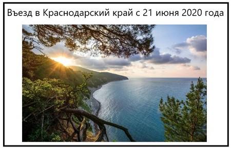 Въезд в Краснодарский край с 21 июня 2020 года