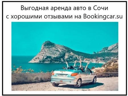 Выгодная аренда авто в Сочи с хорошими отзывами на Bookingcar