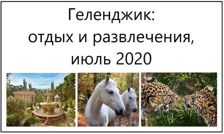 Геленджик отдых и развлечения, июль 2020
