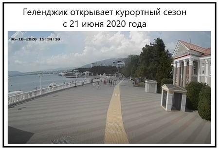 Геленджик открывает курортный сезон с 21 июня 2020 года