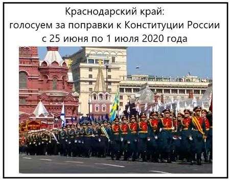 Краснодарский край, голосуем за поправки к Конституции России с 25 июня по 1 июля 2020 года