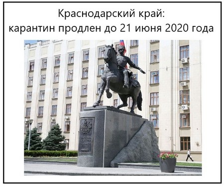 Краснодарский край карантин продлен до 21 июня 2020 года