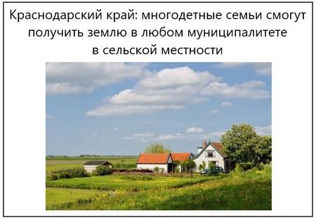Краснодарский край многодетные семьи смогут получить землю в любом муниципалитете в сельской местности (июнь 2020 года)