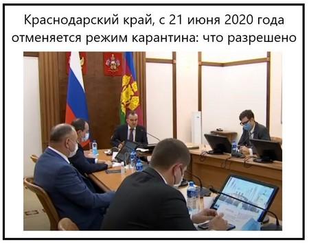 Краснодарский край с 21 июня 2020 года отменяется режим карантина