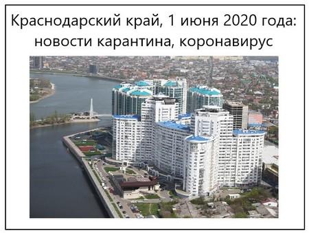 Краснодарский край, 1 июня 2020 года, новости карантина, коронавирус
