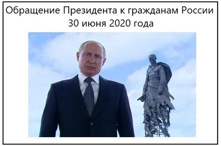 Обращение Президента к гражданам России 30 июня 2020 года