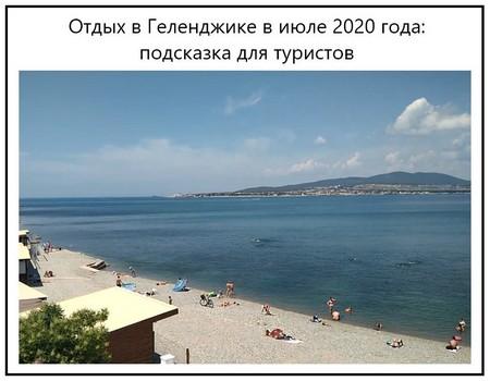 Отдых в Геленджике в июле 2020 года, подсказка для туристов