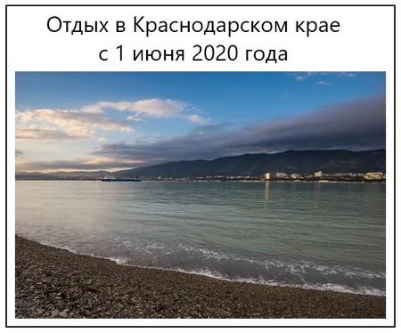 Отдых в Краснодарском крае с 1 июня 2020 года