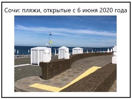 Сочи пляжи, открытые с 6 июня 2020 года
