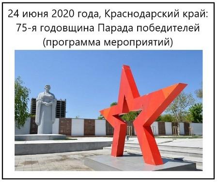 24 июня 2020 года, Краснодарский край 75-я годовщина Парада победителей (программа мероприятий)