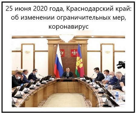 25 июня 2020 года, Краснодарский край, об изменении ограничительных мер, коронавирус