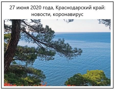 27 июня 2020 года, Краснодарский край, новости, коронавирус