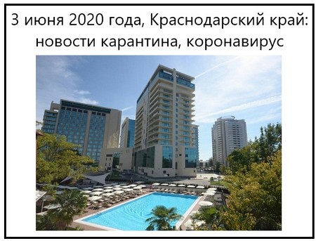 3 июня 2020 года, Краснодарский край, новости карантина, коронавирус