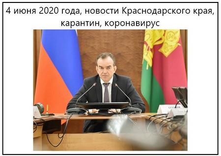 4 июня 2020 года, новости Краснодарского края, карантин, коронавирус