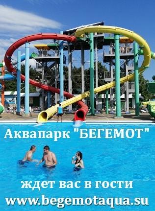 Аквапарк Бегемот