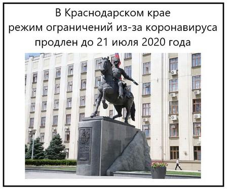 В Краснодарском крае режим ограничений из-за коронавируса продлен до 21 июля 2020 года