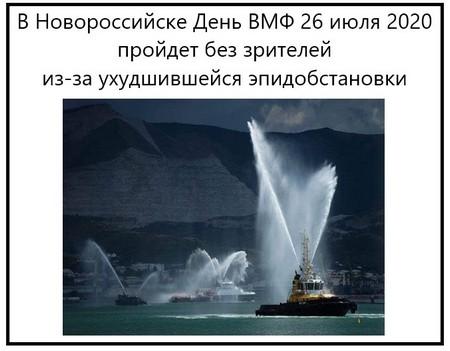 В Новороссийске День ВМФ 26 июля 2020 пройдет без зрителей из-за ухудшившейся эпидобстановки