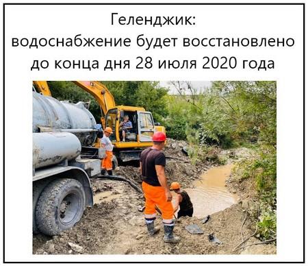 Геленджик водоснабжение будет восстановлено до конца дня 28 июля 2020 года