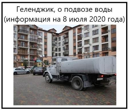 Геленджик, о подвозе воды информация на 8 июля 2020 года