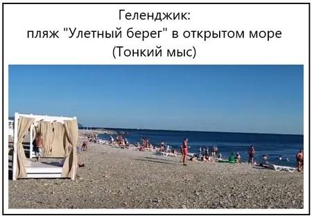 Геленджик пляж Улетный берег в открытом море Тонкий мыс