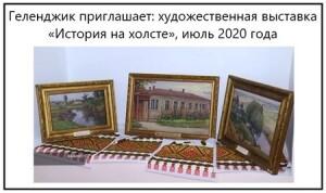 Геленджик приглашает художественная выставка «История на холсте», июль 2020 года