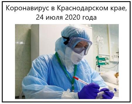 Коронавирус в Краснодарском крае, 24 июля 2020 года