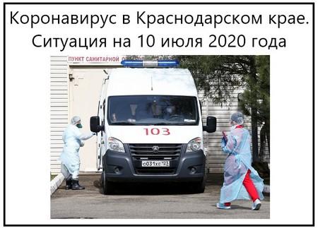 Коронавирус в Краснодарском крае. Ситуация на 10 июля 2020 года