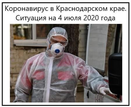 Коронавирус в Краснодарском крае. Ситуация на 4 июля 2020 года