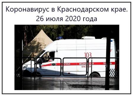 Коронавирус в Краснодарском крае. 26 июля 2020 года
